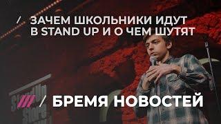 Каково выступать в Stand Up в 15 лет и шутить про Путина, Навального и первые поцелуи