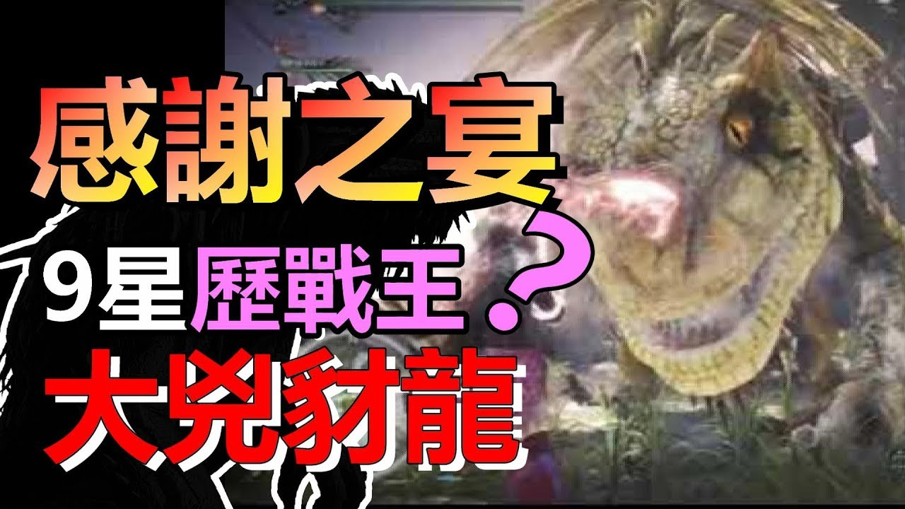 【MHW 感謝之宴 】新9星任務 - 歷戰王? </p>                 </div><!-- .entry-content -->             </article>                                  </div><!--container--> </main> <footer class=