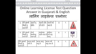 Online Learning License Test Question Answer in gujarati & English | लार्निंग लाइसेन्स प्रश्नोत्तर