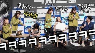 [ENG] 웃겨서 고통받는 윤아 와 조정석 : 그림으로 말해요 : YoonA(SNSD), Jo Jung Suk, painful and funny : 영화 엑시트 라이브챗 GV