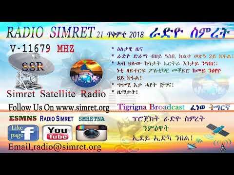 ራድዮ ስምረት ፈነወ ትግርኛ 21 ጥቅምቲ 2018****Radio Simret Tigrigna Broadcast 21 October 2018!