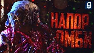 УБИЙСТВЕННЫЙ НАПОР ЗОМБИ! ► Garry's Mod - Zombie Survival