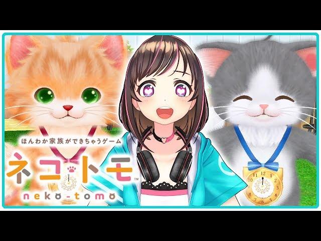 【ネコ・トモ】新衣装のキズナアイが猫を愛でるだけの動画です!!