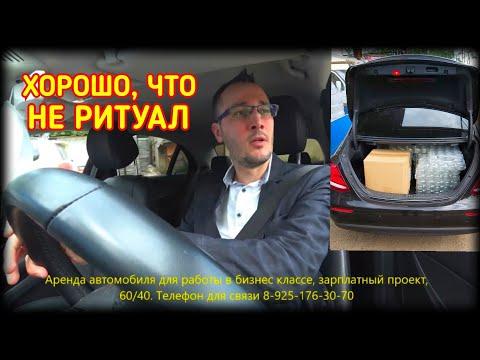 Новый грузовой бизнес класс в ТАКСИ | Существует ли приоритет на заказы | Нужно ли верить чатам?
