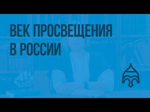 Век Просвещения в России. Видеоурок по истории России 7 класс