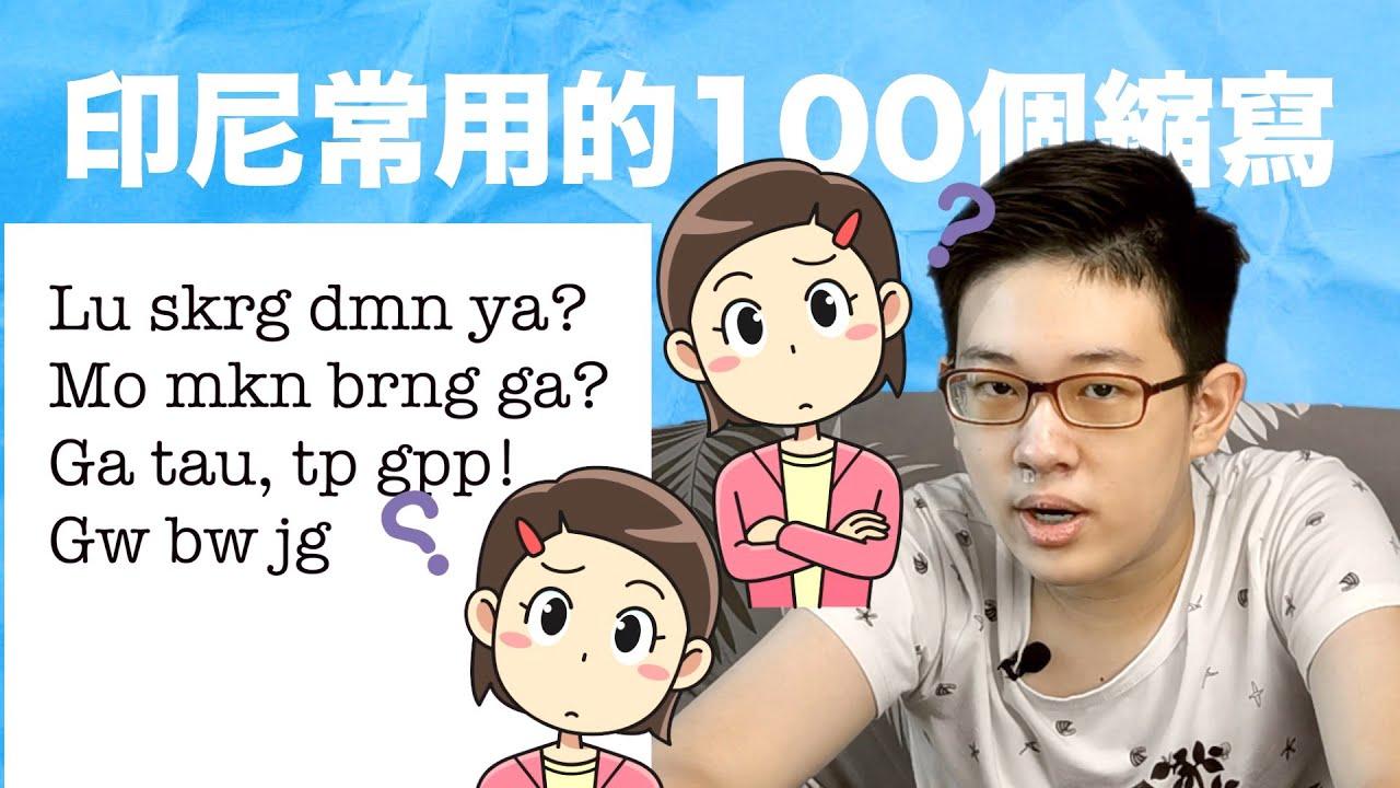 生活印尼語#9:印尼文常用縮寫/簡寫/速記100例 看不懂印尼人寫什麼嗎?100個印尼縮寫分享(繁/简字幕)