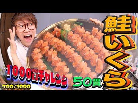 【大食い】サーモンいくらなら50個余裕で食べられるでしょ!?【寿司1000貫チャレンジ】