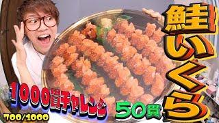 【大食い】サーモンいくらなら50個余裕で食べられるでしょ!?【寿司1000貫チャレンジ】 thumbnail