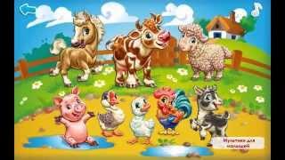 Мультики для детей, изучаем домашних животных коровка, лошадка, поросенок и др!