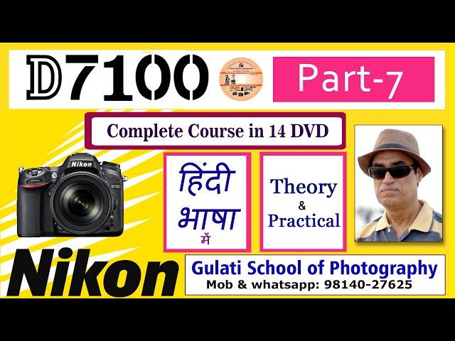 07 DVD | Group Photography with Nikon D7100 Camera | Low Light Photography | कोर्स हिंदी में