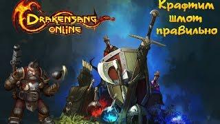 Drakensang Online:Crafting. Крафт, работа над ошибками!