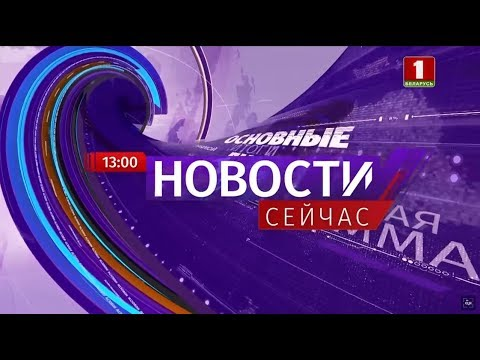 """""""Новости. Сейчас""""/ 13:00 / 24.03.2020"""