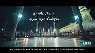 قريباً أول فيلم وثائقي يوثق اللحظات الأولى لإغلاق المسجد النبوي بالمدينة المنورة بسبب جائحة كورونا..