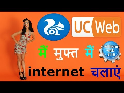 FREE Internet In UC Browser 2020 | How To Use Free Internet With UC Browser | UC Browser Free Data |