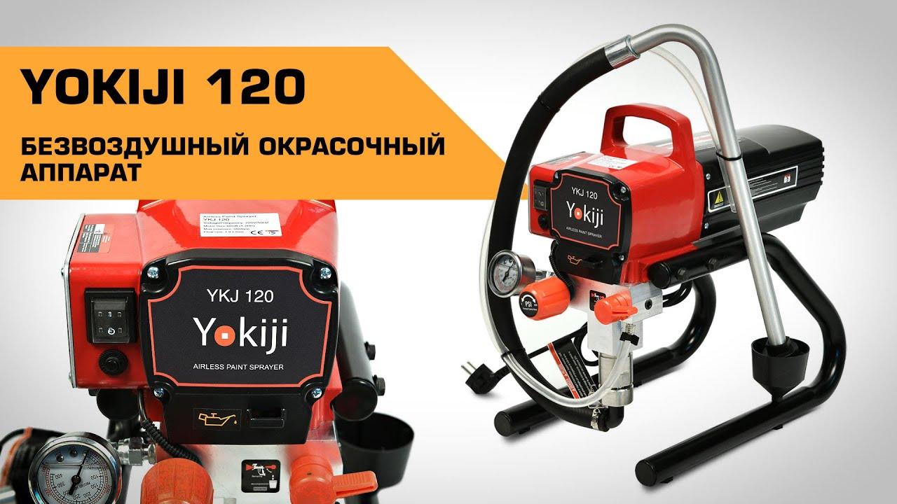 Профессиональный и компактный окрасочный аппарат Yokiji 120