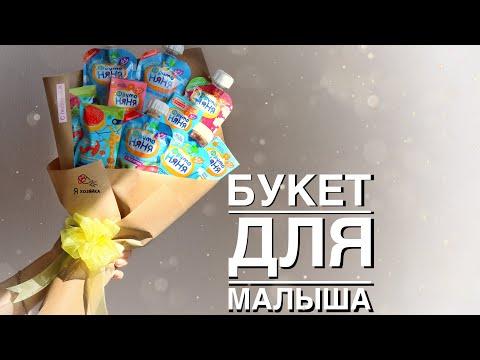 Что подарить ребёнку? Сладкий букет из детского питания. Идея подарка своими руками.
