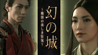 幻の城~戦国の美しき狂気~」30秒CM(細貝圭ver.)! ナレーションを担...