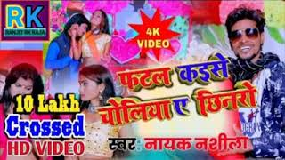 Ka Kare Gail rahlu Nandu Patna sahariya Bhojpuri album music song video New 2020 KvXAue