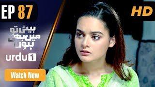 Beti To Main Bhi Hoon - Episode 87 | Urdu 1 Dramas | Minal Khan, Faraz Farooqi