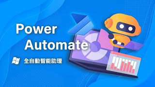 狠角色來了微軟的 Power Automate 把電腦改造成自動化的智能助理