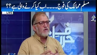 Harf E Raz With Orya Maqbool jan | 27 September 2017 | Neo News