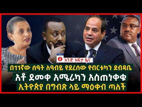 የዕለቱ ዜና | Andafta Daily Ethiopian News | June 19, 2021 | Ethiopia