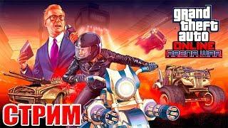 GTA ONLINE Arena War ОБНОВЛЕНИЕ ► ГТА ОНЛАЙН Gameplay Livestream