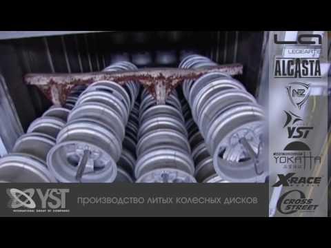 Производство литых дисков
