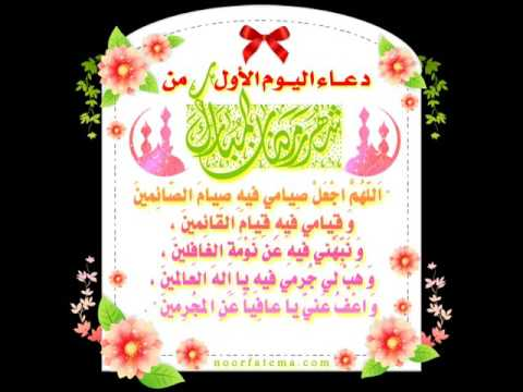دعاء اليوم الاول من رمضان صور دعاء اول يوم في رمضان دعاء اول يوم في رمضان كامل مكتوب