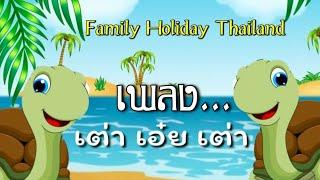 เพลงเต่า4ขา แบบใหม่ 🐢 New Turtle 4 Leg song ♫ Family Holiday Thailand