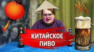 КИТАЙСКОЕ ПИВО /ОБЗОР/