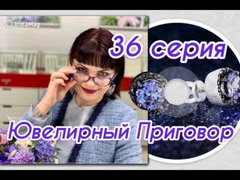 ЮВеЛиРНый ПРиГоВоР💃36 ВыПуСК💎MaSTeR BRiLLiaNT💎и другие🔥Золото🔥ДраГоЦеННые КаМНи💦Изумруд СапФир
