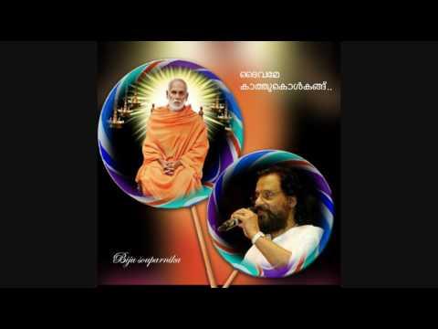 Daivame Katthukolkangu...Sree Narayana Guru Song..K J Yesudas...!!!{ Biju Souparnika}