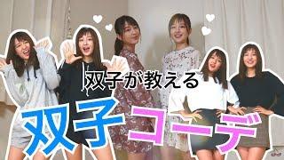 【fashion】【gogosing】双子が教える双子コーデ!!!!