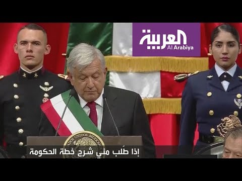 رئيس المكسيك الجديد.. يساري على نقيضين  - 19:53-2018 / 12 / 2