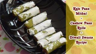 Kaju Paan Mithai | Cashew Paan Rolls | Diwali Sweets Recipe | Magic of Indian Rasoi