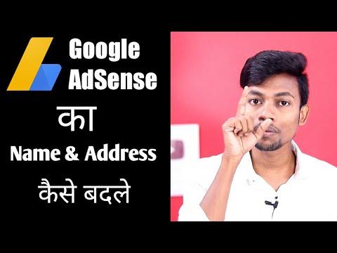 Download Google Adsense Account Ka Name Aur Address Kaise Check & Change Kare ?