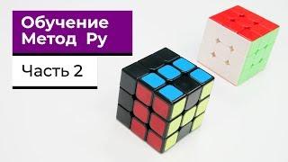 Метод Ру   Обучение Сборке кубика 3х3   Часть 2 / Roux method tutorial   Part 2