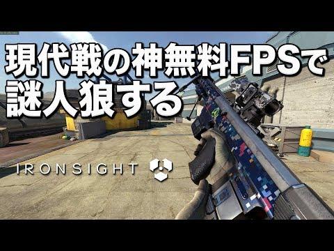 公認実況者が神無料FPSで謎人狼ゲームを遊んでみた|CODライクなFPS:IronSight【ゆっくり実況】