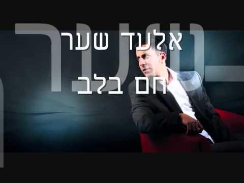 אלעד שער חם בלב,elad shaer
