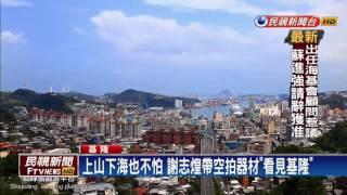 【民視即時新聞】齊柏林導演雖然離開了,但一部《看見台灣》,喚醒大家...