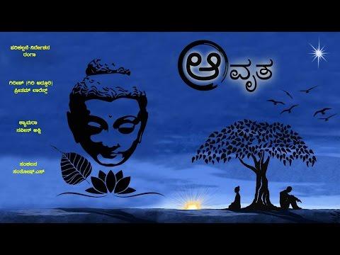 Aavrutha - Kannada Short Film | [With English Subtitles]
