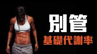 減重不必吃到基礎代謝