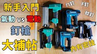 《職人工具開箱》氣動跟電動釘槍要選誰?釘子種類怎麼看?基礎知識一次告訴你