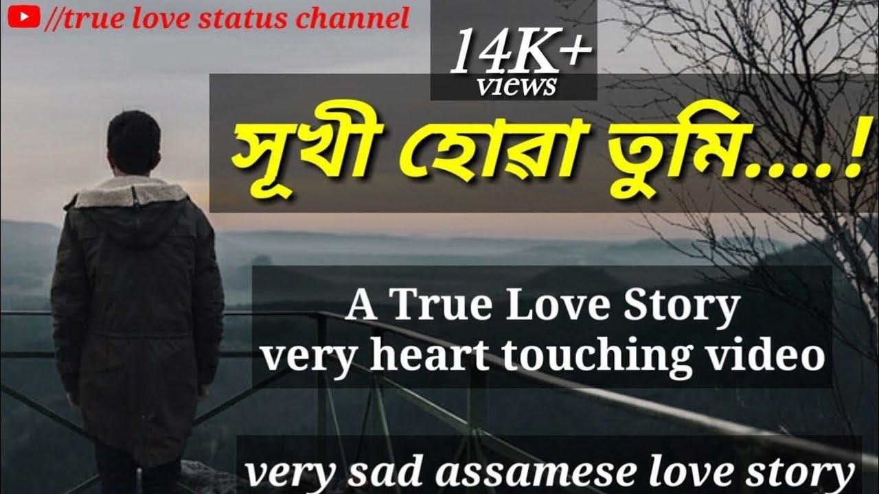 Very sad assamese love story || latest update 2018 || True love status ||