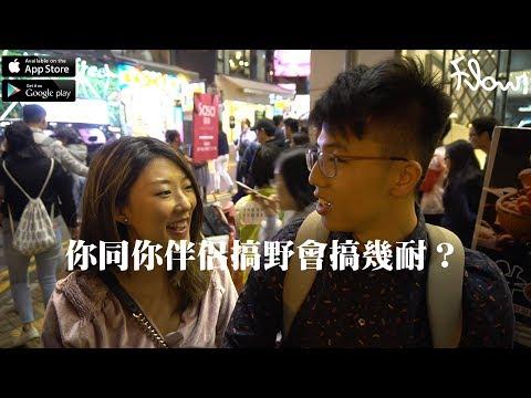 Flow 街訪【你問我答】香港人搞野搞幾耐?