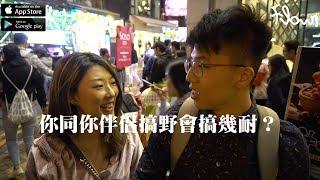 【你問我答】香港人搞嘢搞幾耐? 粗度同長度呢D老生常說嘅嘢就唔講啦!...
