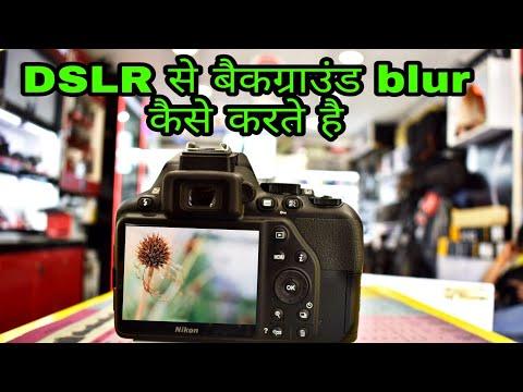 How to Blur Background in your DSLR Camera| ड्सलर से बैकग्राउण्ड बलौर वाली इमेज कैसे ले!