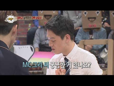 "[The Geeks] 능력자들 - MC gree, ""A pretty woman the most is university?"" 20151127"