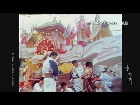 1969 八戸三社大祭